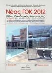 ΝΕΟΣ ΓΟΚ 2012 (ΠΕΡΙΕΧΕΙ CD-ROM)