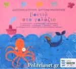 (CD) ΒΟΥΤΙΑ ΣΤΟ ΓΑΛΑΖΙΟ