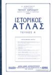 ΙΣΤΟΡΙΚΟΣ ΑΤΛΑΣ (ΠΡΩΤΟΣ ΤΟΜΟΣ)