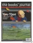 THE BOOKS' JOURNAL, ΤΕΥΧΟΣ 101, ΣΕΠΤΕΜΒΡΙΟΣ 2019