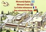 ΜΙΝΩΙΚΗ ΚΡΗΤΗ - MINOAN CRETE - LA CRETE MINOENNE - DAS MINOISCHE KRETA