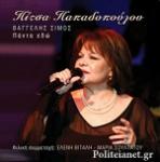 (CD) ΠΙΤΣΑ ΠΑΠΑΔΟΠΟΥΛΟΥ