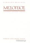 Η ΜΕΣΟΓΕΙΟΣ ΚΑΙ Ο ΜΕΣΟΓΕΙΑΚΟΣ ΚΟΣΜΟΣ ΤΗΝ ΕΠΟΧΗ ΤΟΥ ΦΙΛΙΠΠΟΥ Β΄ ΤΗΣ ΙΣΠΑΝΙΑΣ (ΤΡΙΤΟΣ ΤΟΜΟΣ)