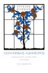 ΧΕΡΟΥΒΙΚΟΣ ΟΔΟΙΠΟΡΟΣ (ΔΙΓΛΩΣΣΗ ΕΚΔΟΣΗ, ΓΕΡΜΑΝΙΚΑ-ΕΛΛΗΝΙΚΑ)