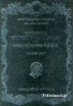 ΕΡΜΗΝΕΙΑ ΕΙΣ ΤΟΥΣ ΡΝ΄ (150) ΨΑΛΜΟΥΣ ΤΟΥ ΠΡΟΦΗΤΑΝΑΚΤΟΣ ΔΑΒΙΔ