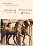 ΒΥΖΑΝΤΙΝΗ ΙΣΤΟΡΙΑ, 1081-1204 (ΤΡΙΤΟΣ ΤΟΜΟΣ-ΠΡΩΤΟ ΜΕΡΟΣ)