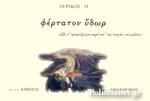 ΦΕΡΤΑΤΟΝ ΥΔΩΡ