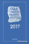 ΛΑΚΩΝΙΚΟΝ ΗΜΕΡΟΛΟΓΙΟΝ 2017