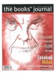 THE BOOKS' JOURNAL, ΤΕΥΧΟΣ 76, ΑΠΡΙΛΙΟΣ 2017