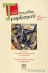 ΤΕΤΡΑΔΙΑ ΜΑΡΞΙΣΜΟΥ, ΤΕΥΧΟΣ 5, ΧΕΙΜΩΝΑΣ 2017-18