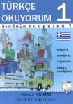 ΔΙΑΒΑΖΩ ΤΟΥΡΚΙΚΑ (ΠΡΩΤΟΣ ΤΟΜΟΣ+CD)