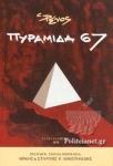 ΠΥΡΑΜΙΔΑ 67