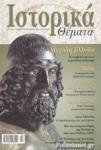 ΙΣΤΟΡΙΚΑ ΘΕΜΑΤΑ ΤΕΥΧΟΣ 4 - ΦΕΒΡΟΥΑΡΙΟΣ 2002