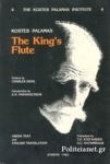THE KING'S FLUTE
