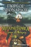 ΜΠΑΡΜΠΑΡΟΣΑ - Ο ΤΡΟΜΟΣ ΤΗΣ ΜΕΣΟΓΕΙΟΥ