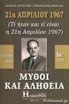 21η ΑΠΡΙΛΙΟΥ 1967 - ΜΥΘΟΙ ΚΑΙ ΑΛΗΘΕΙΑ (ΤΡΙΤΟΣ ΤΟΜΟΣ)