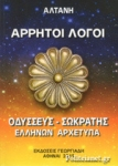 ΟΔΥΣΣΕΥΣ - ΣΩΚΡΑΤΗΣ, ΕΛΛΗΝΩΝ ΑΡΧΕΤΥΠΑ