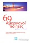 69 ΑΜΕΡΙΚΑΝΟΙ ΠΟΙΗΤΕΣ