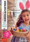 ΣΥΓΧΡΟΝΟ ΝΗΠΙΑΓΩΓΕΙΟ, ΤΕΥΧΟΣ 120, ΜΑΡΤΙΟΣ - ΑΠΡΙΛΙΟΣ - ΜΑΙΟΣ 2018 (CD & CD-ROM Ν.79)