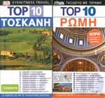 (ΣΕΤ) TOP 10 ΡΩΜΗ - ΤΟΣΚΑΝΗ