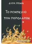 ΤΟ ΡΕΜΠΕΛΙΟ ΤΩΝ ΠΟΠΟΛΑΡΩΝ (ΠΡΩΤΟΣ ΤΟΜΟΣ)