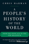 (P/B) A PEOPLE'S HISTORY OF THE WORLD
