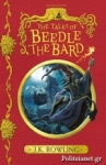 (P/B) THE TALES OF BEEDLE THE BARD