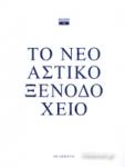 ΤΟ ΝΕΟ ΑΣΤΙΚΟ ΞΕΝΟΔΟΧΕΙΟ