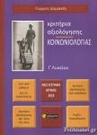 ΚΡΙΤΗΡΙΑ ΑΞΙΟΛΟΓΗΣΗΣ ΚΟΙΝΩΝΙΟΛΟΓΙΑΣ Γ΄ ΛΥΚΕΙΟΥ