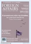 FOREIGN AFFAIRS, ΤΕΥΧΟΣ 53, ΑΥΓΟΥΣΤΟΣ-ΣΕΠΤΕΜΒΡΙΟΣ 2018