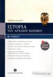 ΙΣΤΟΡΙΑ ΤΟΥ ΑΡΧΑΙΟΥ ΚΟΣΜΟΥ Α' ΛΥΚΕΙΟΥ (+ΤΡΑΠΕΖΑ ΘΕΜΑΤΩΝ)