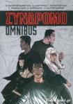 ΣΥΝΔΡΟΜΟ OMNIBUS
