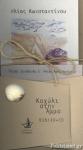 ΚΟΧΥΛΙ ΣΤΗΝ ΑΜΜΟ (+CD)