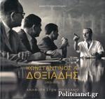 ΚΩΝΣΤΑΝΤΙΝΟΣ Α. ΔΟΞΙΑΔΗΣ (1913-1975)