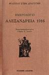 ΗΜΕΡΟΛΟΓΙΟ ΑΛΕΞΑΝΔΡΕΙΑ 1916