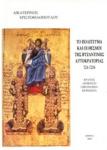 ΤΟ ΠΟΛΙΤΕΥΜΑ ΚΑΙ ΟΙ ΘΕΣΜΟΙ ΤΗΣ ΒΥΖΑΝΤΙΝΗΣ ΑΥΤΟΚΡΑΤΟΡΙΑΣ 324-1204
