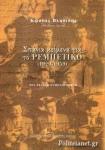 ΣΠΑΝΙΑ ΚΕΙΜΕΝΑ ΓΙΑ ΤΟ ΡΕΜΠΕΤΙΚΟ (1929-1959)