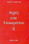 ΑΙΧΜΕΣ ΣΤΗΝ ΕΠΙΚΑΙΡΟΤΗΤΑ ΑΡΙΘΜΟΣ 2