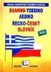 ΕΛΛΗΝΟ - ΤΣΕΧΙΚΟ ΛΕΞΙΚΟ