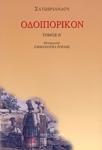 ΟΔΟΙΠΟΡΙΚΟΝ (ΔΕΥΤΕΡΟΣ ΤΟΜΟΣ)