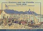 ΕΙΚΟΝΕΣ ΑΠΟ ΤΗΝ ΕΛΛΑΔΑ 1833-1838
