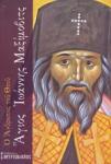 Ο ΑΝΘΡΩΠΟΣ ΤΟΥ ΘΕΟΥ: ΑΓΙΟΣ ΙΩΑΝΝΗΣ ΜΑΞΙΜΟΒΙΤΣ