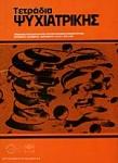 ΤΕΤΡΑΔΙΑ ΨΥΧΙΑΤΡΙΚΗΣ ΤΕΥΧΟΣ 72 ΟΚΤΩΒΡΙΟΣ - ΝΟΕΜΒΡΙΟΣ ΔΕΚΕΜΒΡΙΟΣ 2000