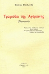ΤΡΑΓΟΥΔΙΑ ΤΗΣ ΑΓΟΡΙΑΝΗΣ (ΠΑΡΝΑΣΣΟΥ)
