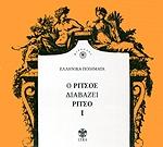 CD Ο ΡΙΤΣΟΣ ΔΙΑΒΑΖΕΙ ΡΙΤΣΟ Ι (LYRA 3401176564)