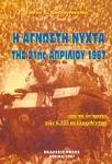 Η ΑΓΝΩΣΤΗ ΝΥΧΤΑ ΤΗΣ 21ΗΣ ΑΠΡΙΛΙΟΥ 1967