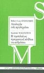R.L. STEVENSON: ΑΠΟΛΟΓΙΑ ΕΝΟΣ ΑΡΓΟΣΧΟΛΟΥ. V. MALEVITCH: Η ΤΕΜΠΕΛΙΑ ΩΣ ΠΡΑΓΜΑΤΙΚΗ ΑΛΗΘΕΙΑ ΤΟΥ ΑΝΘΡΩΠΟΥ