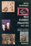 ΝΕΟΙ ΕΛΛΗΝΕΣ ΡΕΑΛΙΣΤΕΣ 1968-1978
