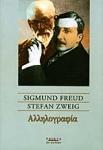 SIGMUND FREUD-STEFAN ZWEIG: ΑΛΛΗΛΟΓΡΑΦΙΑ (1908-1939)