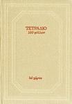 ΤΕΤΡΑΔΙΟ 17 24 100Φ ΜΠΕΖ ΒΑΘΥΤΥΠΙΑ